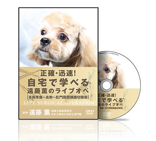 正確・迅速!自宅で学べる遠藤薫のライブオペ