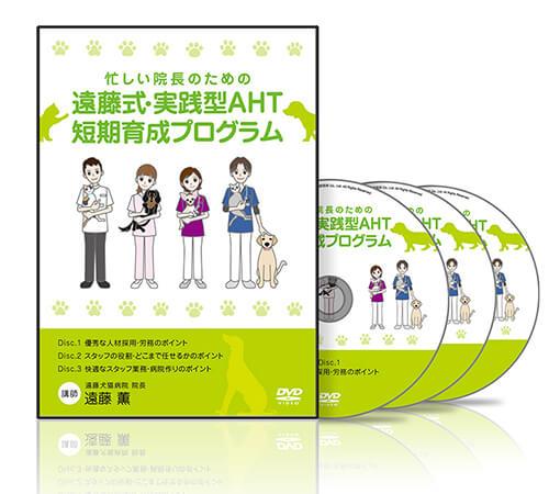 忙しい院長のための遠藤式・実践型AHT短期育成プログラム