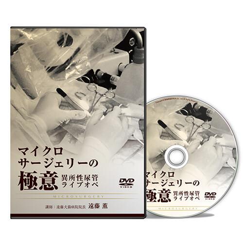 マイクロサージェリーの極意~異所性尿管ライブオペ~