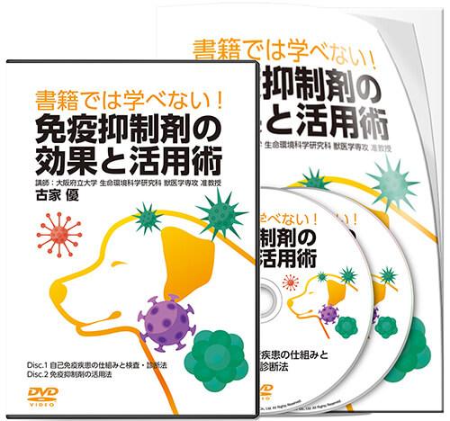 書籍では学べない! 免疫抑制剤の効果と活用術