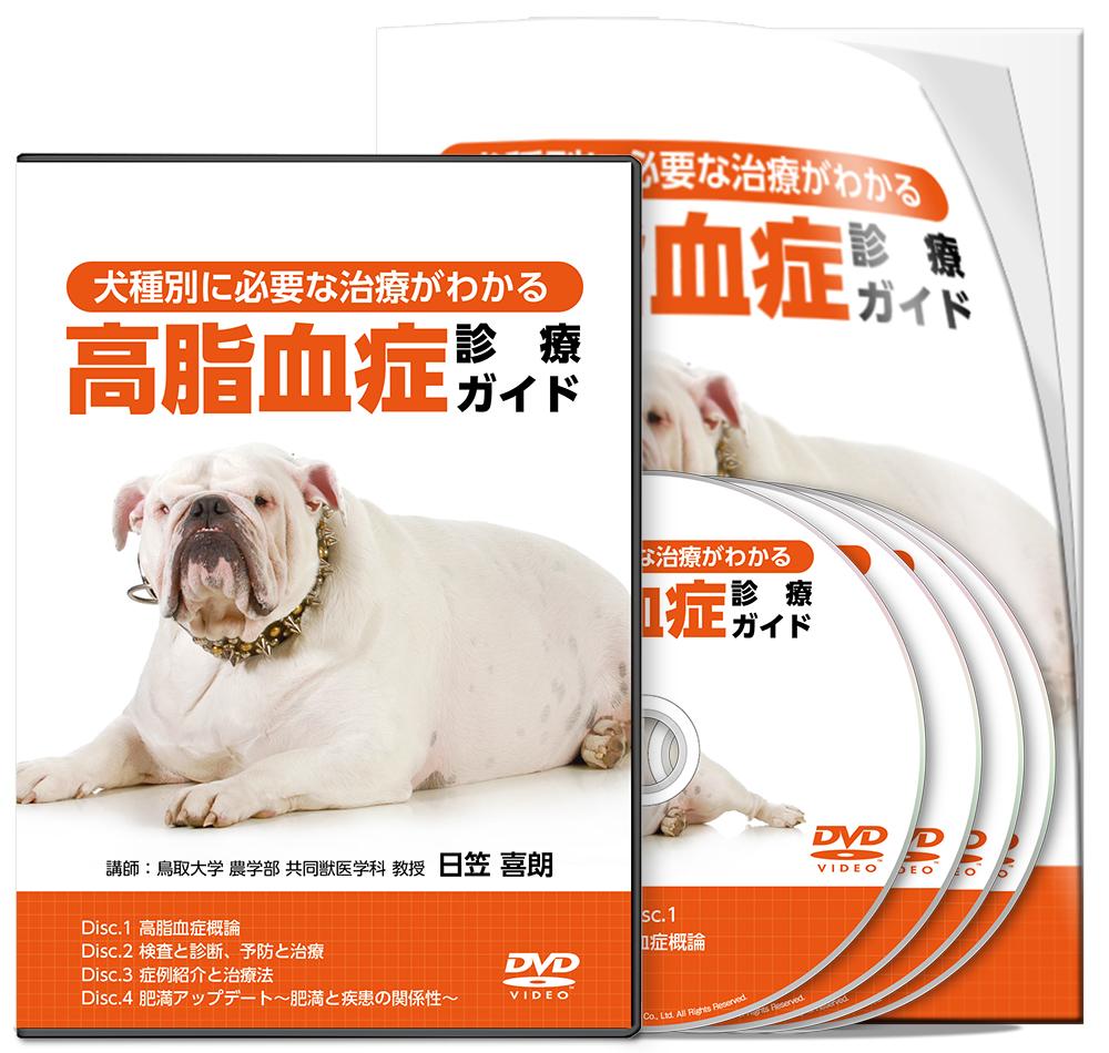犬種別に必要な治療がわかる 高脂血症診療ガイド