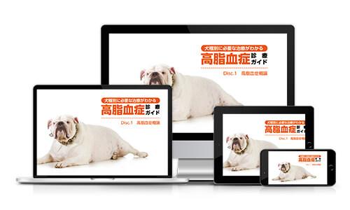 犬種別に必要な治療がわかる 高脂血症診療ガイド│医療情報研究所DVD
