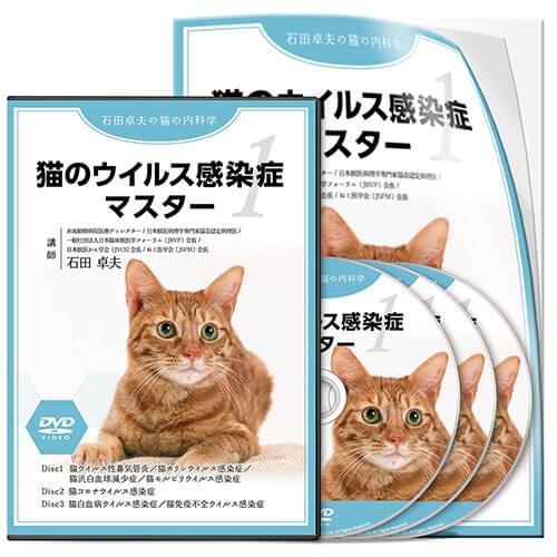 猫のウイルス感染症マスター