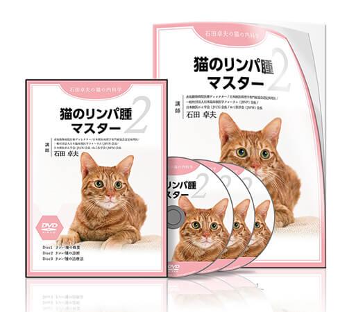 猫のリンパ腫マスター