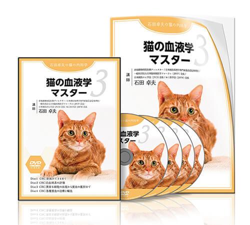 猫の血液学マスター