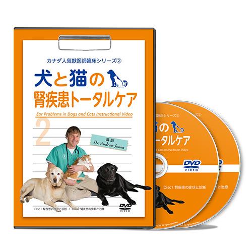 カナダ人気獣医師臨床シリーズ2 犬と猫の腎疾患トータルケア