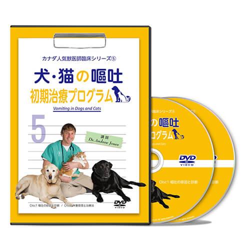 カナダ人気獣医師臨床シリーズ⑤ 犬・猫の嘔吐 初期治療プログラム