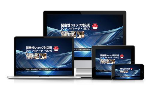 閉塞性ショック対応術│医療情報研究所DVD