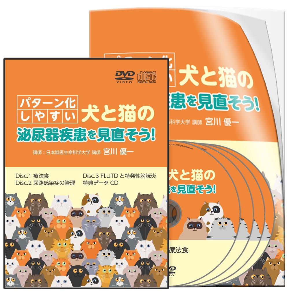パターン化しやすい犬と猫の泌尿器疾患を見直そう!