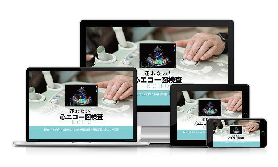 迷わない!心エコー図検査│医療情報研究所DVD