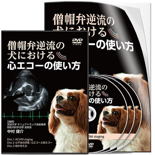 僧帽弁逆流の犬における心エコーの使い方