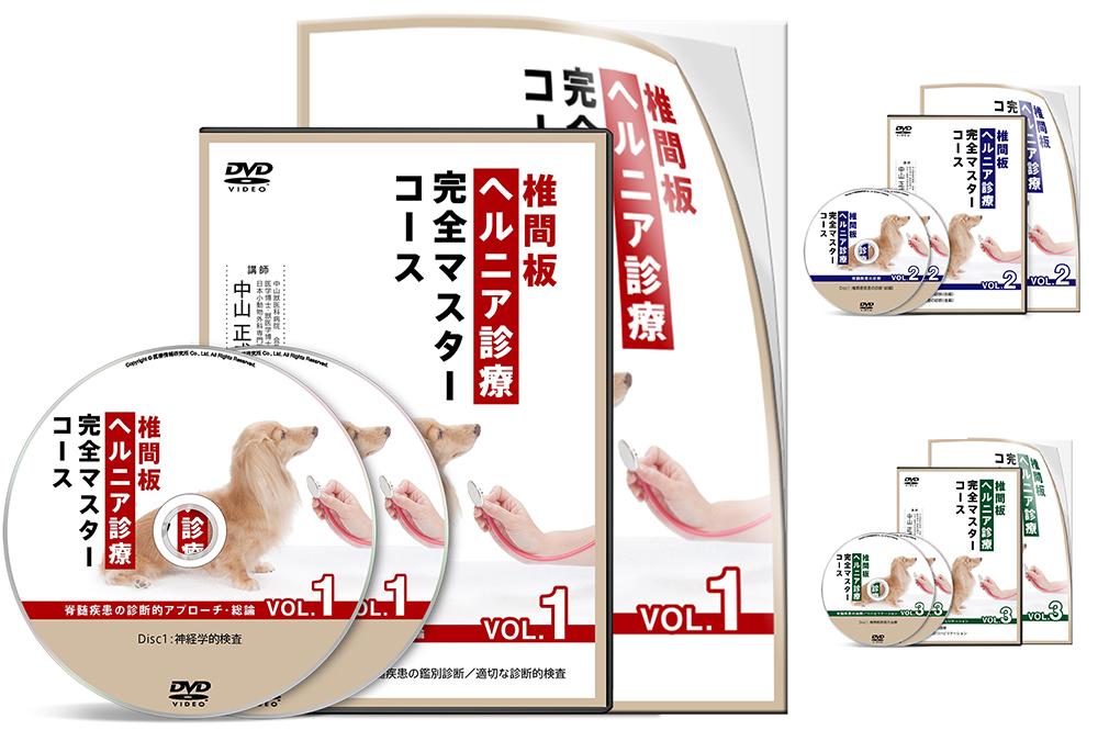 椎間板ヘルニア診療 完全マスターコース(3巻セット)