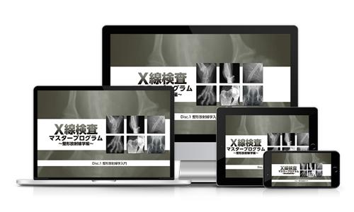 X線検査マスタープログラム~整形放射線学編~│医療情報研究所DVD