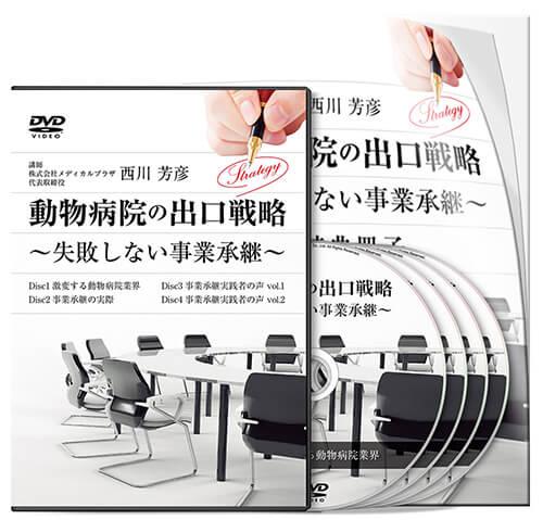 動物病院の出口戦略~失敗しない事業承継~
