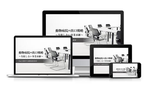 動物病院の出口戦略~失敗しない事業承継~│医療情報研究所DVD