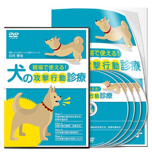 現場で使える!犬の攻撃行動診療