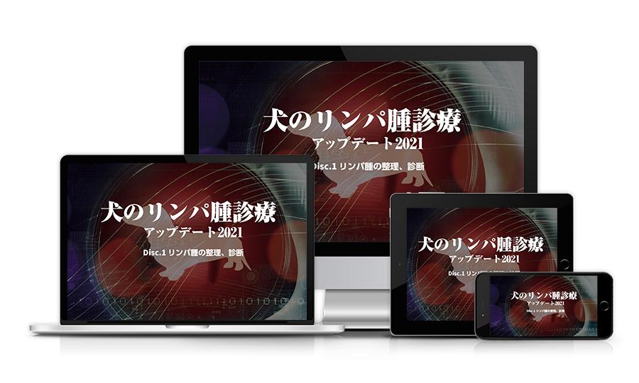 犬のリンパ腫診療アップデート2021│医療情報研究所DVD