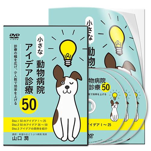 小さな動物病院アイデア診療50 診療の幅を広げ、少人数で効率をあげる