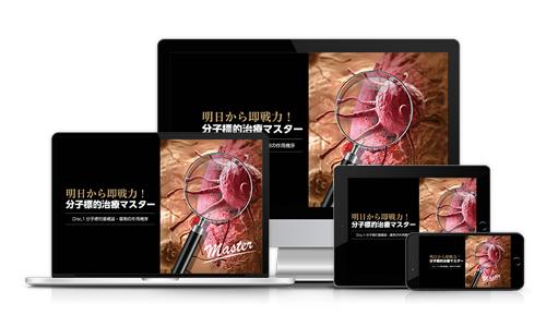 明日から即戦力!分子標的治療マスター│医療情報研究所DVD